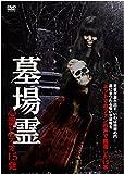 墓場霊 心霊ビデオ15発 [DVD]