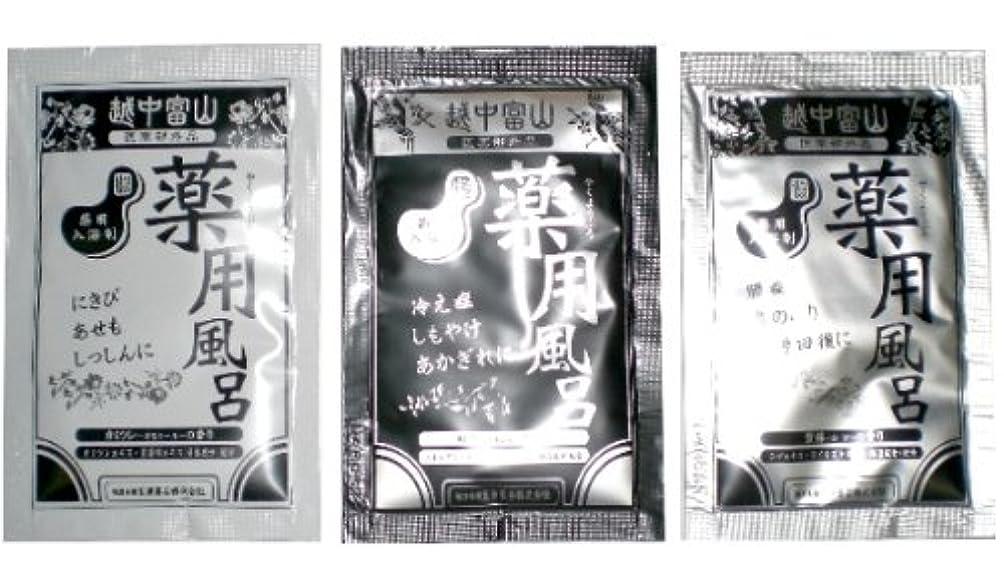 週末セブン小石薬用入浴剤 越中富山薬用風呂シリーズ(効能別3種) 各100包?計300包セット/日本製