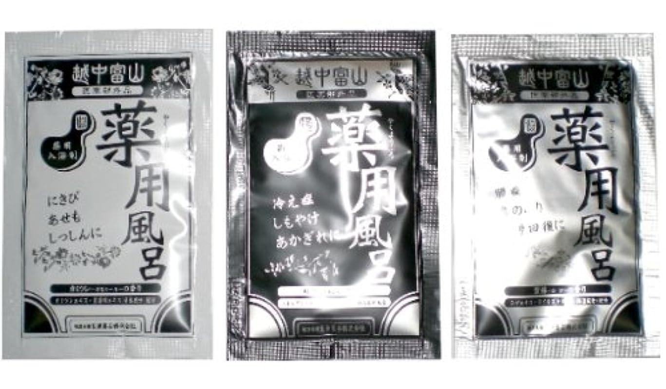 ばかげている豊富な小川薬用入浴剤 越中富山薬用風呂シリーズ(効能別3種) 各100包?計300包セット/日本製