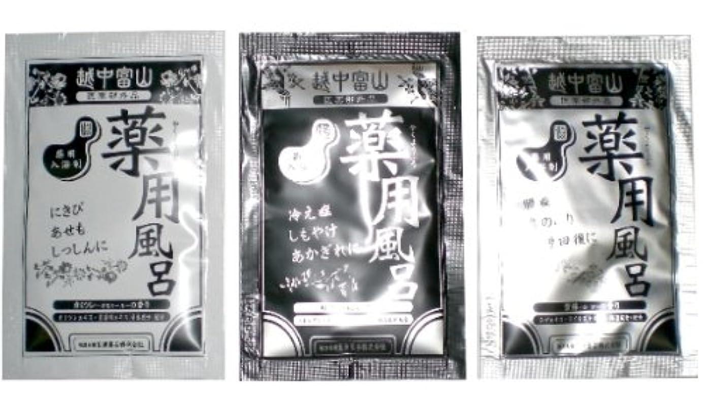 荒野パスポート直立薬用入浴剤 越中富山薬用風呂シリーズ(効能別3種) 各100包?計300包セット/日本製