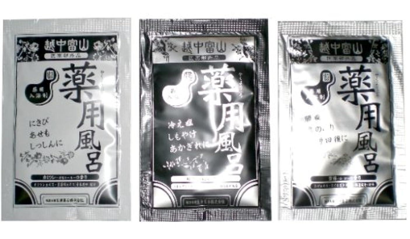 発明する血色の良い暴君薬用入浴剤 越中富山薬用風呂シリーズ(効能別3種) 各100包?計300包セット/日本製