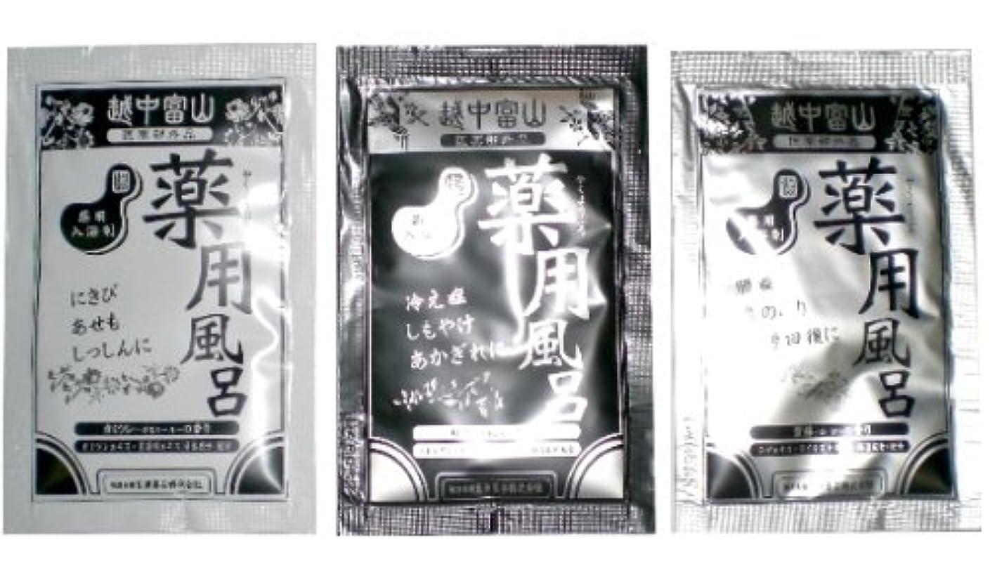 摘む熱スピーチ薬用入浴剤 越中富山薬用風呂シリーズ(効能別3種) 各100包?計300包セット/日本製