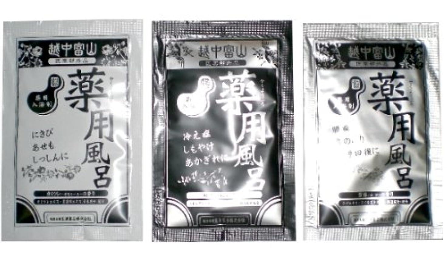 規制文法なんでも薬用入浴剤 越中富山薬用風呂シリーズ(効能別3種) 各100包?計300包セット/日本製