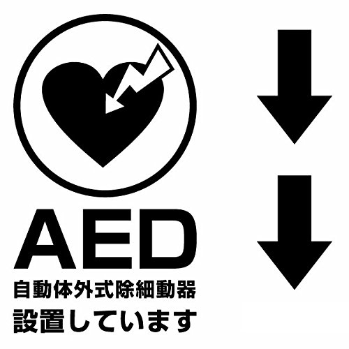 【AED設置案内表示用ステッカー(縦型)大判Lサイズ 2枚組 幅約18cm×高約31.5cm】カラー...
