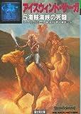 アイスウィンド・サーガ〈5〉海賊海峡の死闘 (富士見文庫―富士見ドラゴンノベルズ)