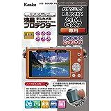 Kenko 液晶保護フィルム 液晶プロテクター Panasonic デジタルカメラ LUMIX GM/GX7用 KLP-PAGM