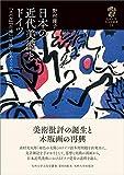日本の近代美術とドイツ ─『スバル』『白樺』『月映』をめぐって─
