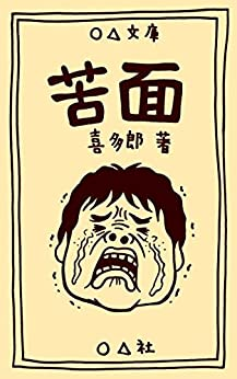 [喜多郎]の苦面 (◯△文庫)