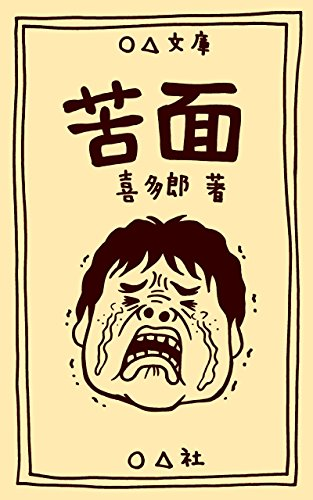 苦面 (◯△文庫) | 喜多郎 | Kindl...