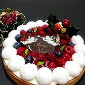 【クリスマス配送】キラキラジュエルタルト クリスマスケーキ 6号(18cm) ミックスベリータルト