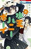 水玉ハニーボーイ 8 (花とゆめコミックス)