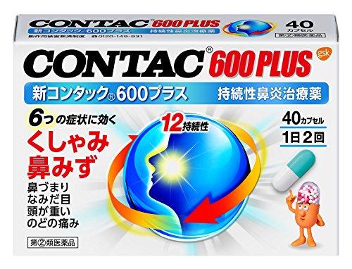 (医薬品画像)コンタック600プラス
