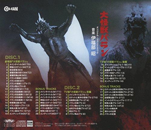 大怪獣バラン オリジナル・サウンドトラック
