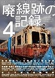 廃線跡の記録4 (三才ムック vol.609)