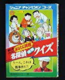 あなたに挑戦名探偵推理クイズ―絵ときクイズ (1977年) (ジュニアチャンピオンコース)