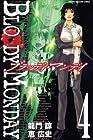 BLOODY MONDAY 第4巻