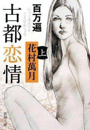百万遍 古都恋情〈上〉 (新潮文庫)の詳細を見る