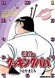 深夜のクッキングパパ (モーニングコミックス)