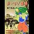 お~い!竜馬(15) (ヤングサンデーコミックス)
