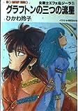 グラフトンの三つの流星 (大陸ネオファンタジー文庫―女戦士エフェ&ジーラ)