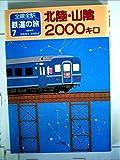鉄道の旅〈7〉北陸・山陰2000キロ―全線全駅 (1982年)