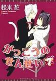 がっこうのせんせい (7) (ディアプラス・コミックス)