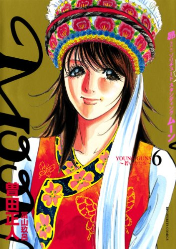 MOON -昴 Solitude standing-(6) (ビッグコミックス)