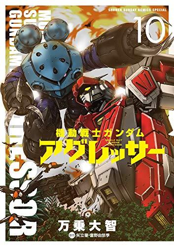 機動戦士ガンダム アグレッサー (10) (少年サンデーコミックススペシャル)