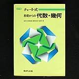 基礎からの代数・幾何 並製 (チャート式)
