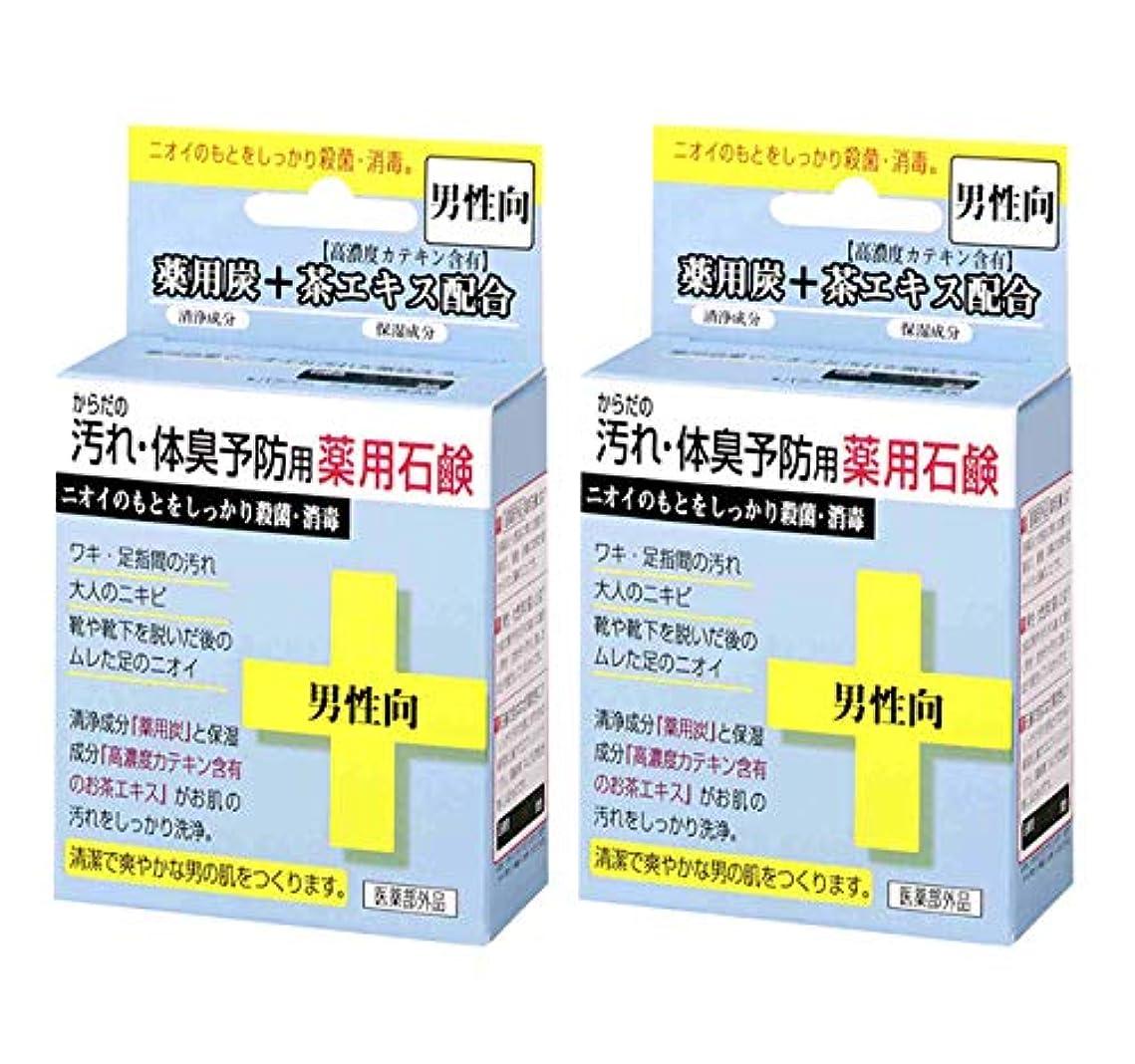 必需品防ぐ分析からだの汚れ?体臭予防薬用石鹸 男性向け 80g ×2個セット