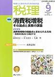 税理 2012年 09月号 [雑誌]