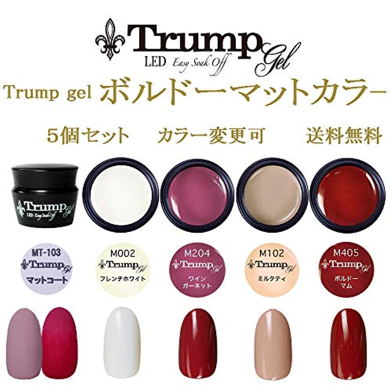 なかなかバンジョーおそらく日本製 Trump gel トランプジェル ボルドー マット カラー 選べる カラージェル 5個セット マットコート ホワイト ワイン レッド ベージュ