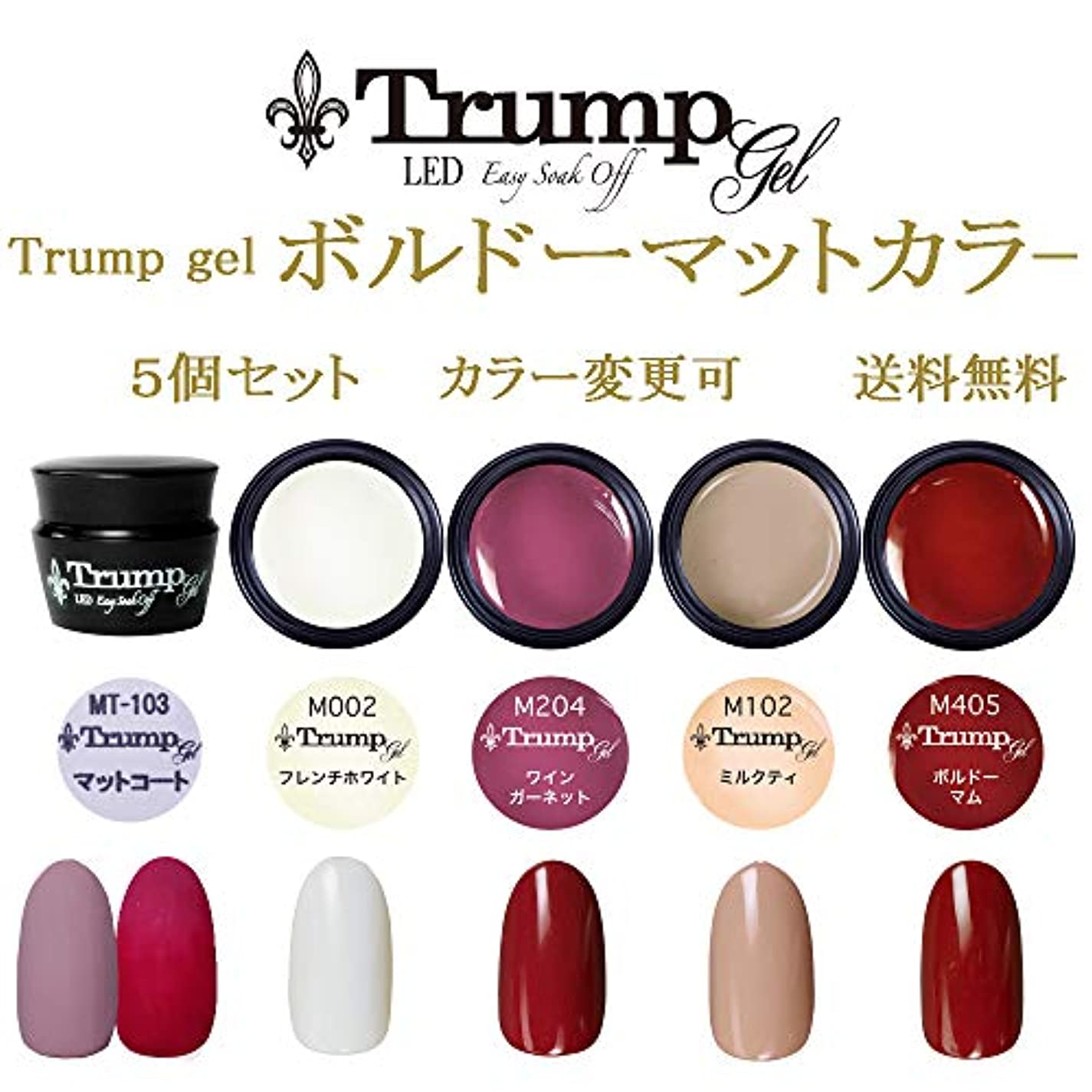 称賛検索エンジンマーケティング防ぐ日本製 Trump gel トランプジェル ボルドー マット カラー 選べる カラージェル 5個セット マットコート ホワイト ワイン レッド ベージュ