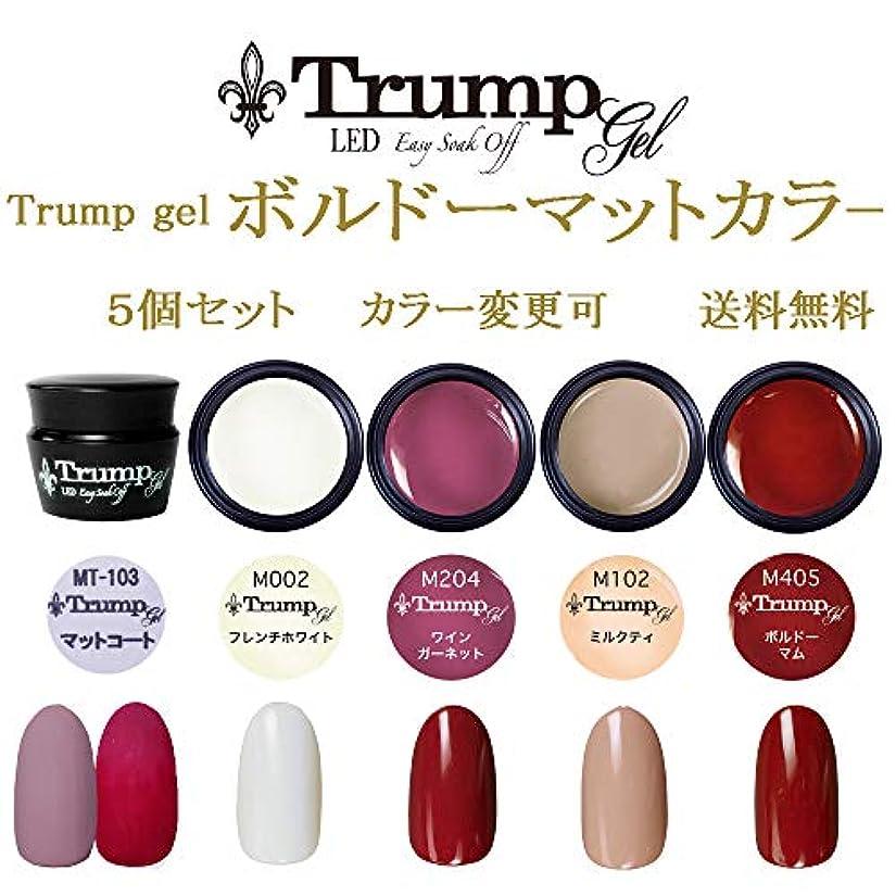 打ち上げる冷酷な彼女は日本製 Trump gel トランプジェル ボルドー マット カラー 選べる カラージェル 5個セット マットコート ホワイト ワイン レッド ベージュ