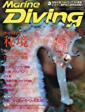 Marine Diving (マリンダイビング) 2017年5月号NO.622 [雑誌]