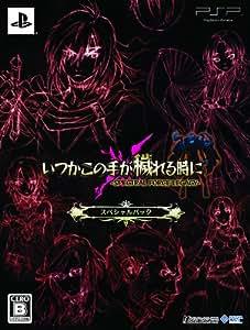 いつかこの手が穢れる時に -SPECTRAL FORCE LEGACY- スペシャルパック(「設定原画集」同梱) - PSP