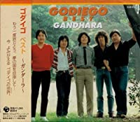 ゴダイゴ ベスト ~ガンダーラ~ EJS-6101