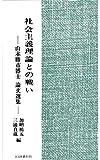 社会主義理論との戦い(山本勝市博士 論文選集): 国文研叢書 No.21