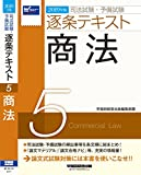 司法試験・予備試験 逐条テキスト (5) 商法 2019年