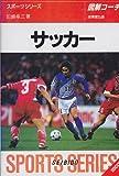 図解コーチ サッカー (スポーツシリーズ)
