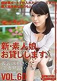 新・素人娘、お貸しします。60/プレステージ [DVD]
