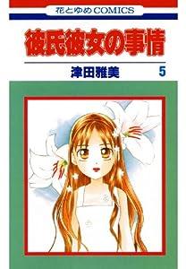 彼氏彼女の事情 5 (花とゆめコミックス)