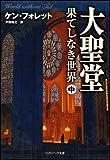 大聖堂-果てしなき世界(中) (ソフトバンク文庫) 画像