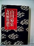 山川菊栄女性解放論集〈2〉 (1984年)