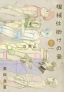 [業田良家] 機械仕掛けの愛 第01-05巻
