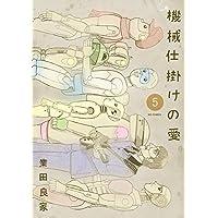 機械仕掛けの愛(5) (ビッグコミックス)