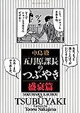 五月原課長のつぶやき(6) (ビッグコミックススペシャル)