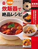 炊飯器で絶品レシピ―和食も煮込みもパンもおまかせでおいしく! (主婦の友新実用BO……