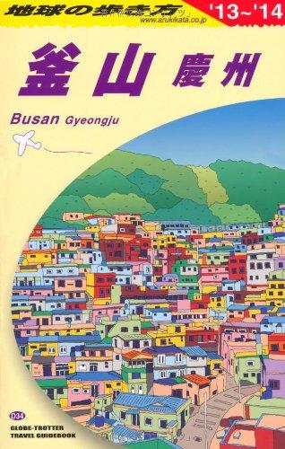 D34 地球の歩き方 釜山・慶州 2013~2014 (ガイドブック)