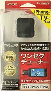 ステイヤーiPhone/iPad用ワンセグチューナー ST-PLW1BK ブラック